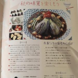 【掲載レシピ】寺島なすの海老あんかけ