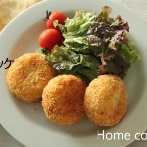 【レシピ動画】ポテトコロッケの作り方
