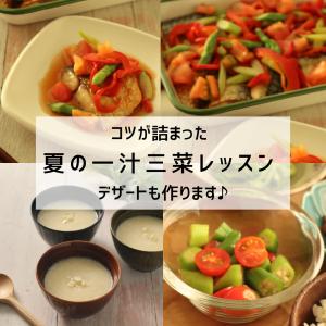 【オンラインレッスン】夏の一汁三菜レッスン♪7月26日~