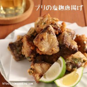 【レシピ動画】ブリの塩麹唐揚げ
