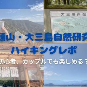 【鷲ヶ頭山】山・海を同時に堪能できる大三島自然研究路のハイキングレポ(カップルでもいける?)