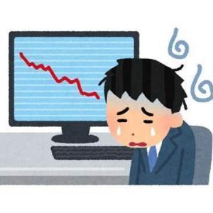 【2020/10/22】今日も保有株は爆下げ!