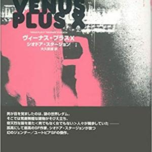 【書評】『ヴィーナス・プラスX』シオドア・スタージョン【ヒューゴー賞 1961年】