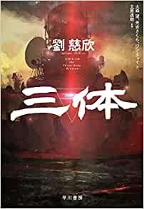 【書評】『三体』劉慈欣【ヒューゴー賞 2015年】