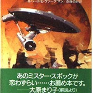 【書評】『宇宙大作戦 クリンゴンの策略』【番外編】ロバート・E・ヴァーデマン