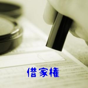 借地借家法の借家権【権利】