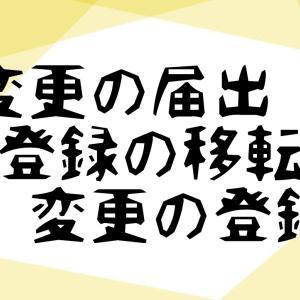 紛らわしい3つの用語【業法】
