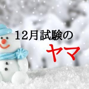 12月試験のヤマ