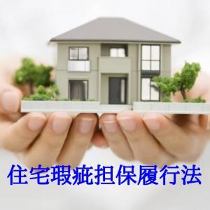 住宅瑕疵担保履行法【業法】