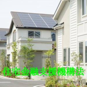 住宅金融支援機構法【免除】