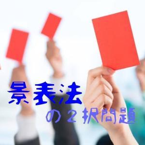 景表法の2択問題【免除】