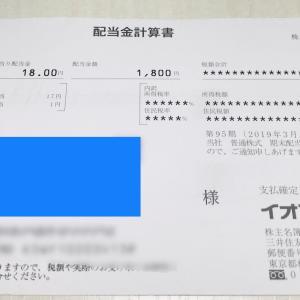 イオンの株主優待制度 配当金が1,800円入りました!