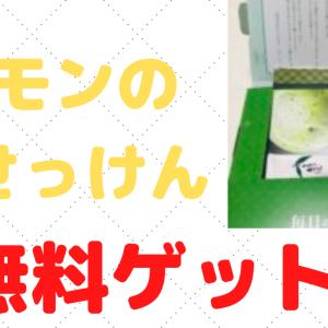【美香柑のタダ活】レモンの生せっけんを無料でゲット!