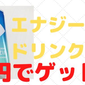 【ローソンでポイ活】たったの5円でエナジードリンクゲット!