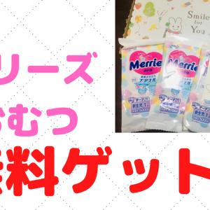 【花王メリーズのタダ活】おむつセットを無料でゲット!