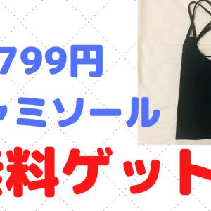 【GRLでタダ活】800円の服を無料でゲットする方法!