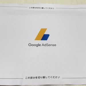 【Googleアドセンス】推定収益が1,000円を超えるとPINが発送される!