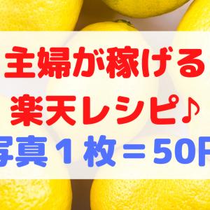 【写真1枚が50円に!】主婦が料理で稼げる楽天レシピが最強