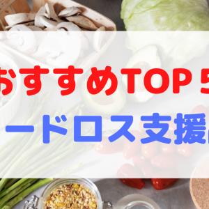 【最新】人気のフードロス支援品おすすめランキングTOP5