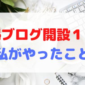 【雑記ブログ開設1カ月】初心者主婦が1カ月間でやったことを大公開!