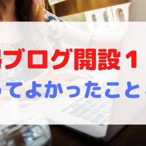 【雑記ブログ開設1カ月】やってよかったこと4選(初心者ブロガー必見!)