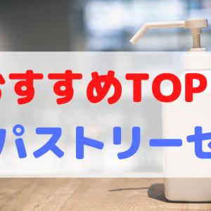 【最新】人気のパストリーゼ&代用品おすすめランキングTOP5
