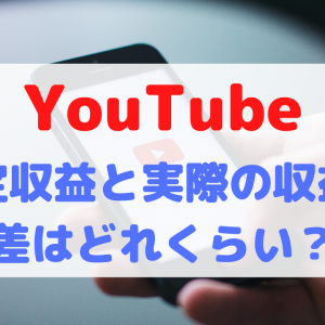 YouTubeの推定収益と実際の差はどれくらいあった?
