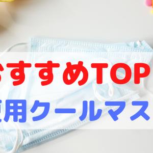 【最新2020】人気の夏用冷感(クール)マスクおすすめランキングTOP5