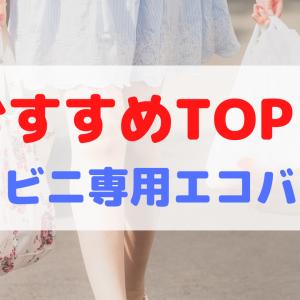 【最新2020】人気のコンビニ専用エコバッグおすすめランキングTOP5