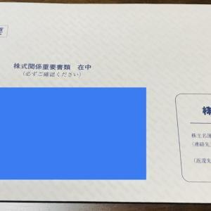サンリオの株主優待制度 配当金が2,000円入りました!