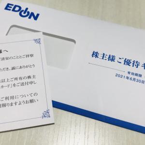 【2020年6月】エディオンの株主優待が届きました♪