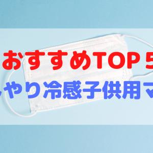 【最新2020】人気のひんやり冷感子供用マスクおすすめランキングTOP5