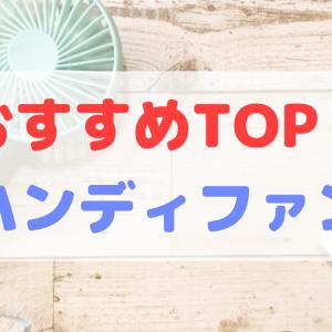 【最新2020】人気のコンパクトなハンディファン おすすめランキングTOP5