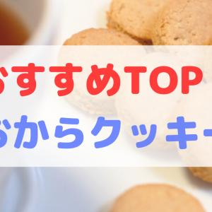 【最新2020】人気のおからクッキーおすすめランキングTOP5~豆乳ダイエットに~