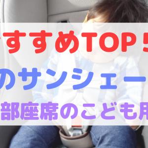 【最新2020】人気の車のサイド用サンシェード(日除け)おすすめランキングTOP5~かわいい赤ちゃん・子供用~