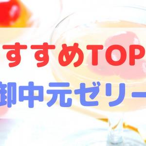 【最新2020】人気のお中元ゼリーギフト おすすめランキングTOP5