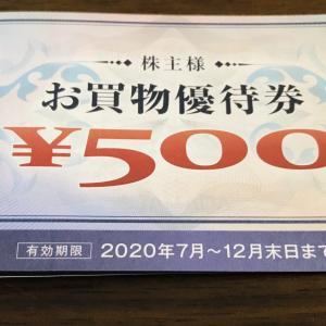 【2020年6月】ヤマダ電機の株主優待が届きました♪