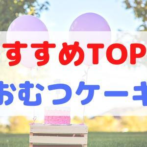 【最新2020】人気のおむつケーキ おすすめランキングTOP5