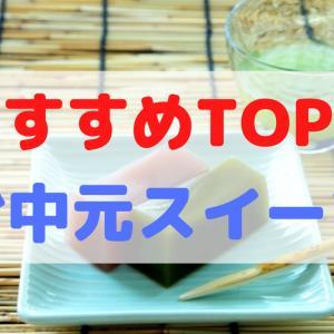 【最新2020】人気のお中元スイーツ(お菓子)おすすめランキングTOP5~夏ギフト決定版~