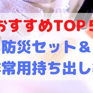 【最新2020】人気の防災セット おすすめランキングTOP5~一人暮らし用も~