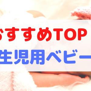 【最新2020】人気の新生児用ベビー枕 おすすめランキングTOP5~ドーナツ枕がおすすめ~