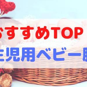 【最新2020】人気の新生児用ベビー肌着 おすすめランキングTOP5