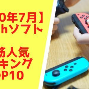 【最新2020年7月】人気の 任天堂Switchソフト売れ筋ランキングTOP10