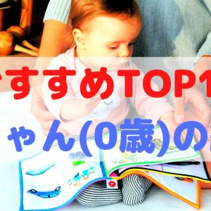 【最新2020】人気の赤ちゃん(0歳児)用絵本 おすすめランキングTOP10~しかけ・知育絵本も~