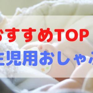 【最新2020】人気の新生児用おしゃぶり おすすめランキングTOP5