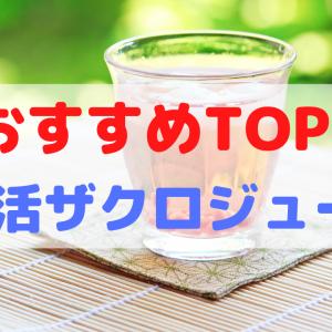 【最新2020】人気の妊活ザクロジュース おすすめランキングTOP5
