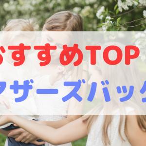 【最新2020】人気のおしゃれなマザーズバッグ おすすめランキングTOP5
