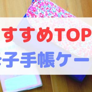 【最新2020】人気の母子手帳ケース おすすめランキングTOP5
