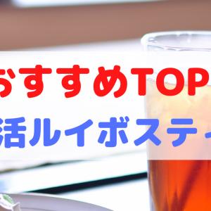 【最新2020】人気の美味しい妊活ルイボスティー おすすめランキングTOP5