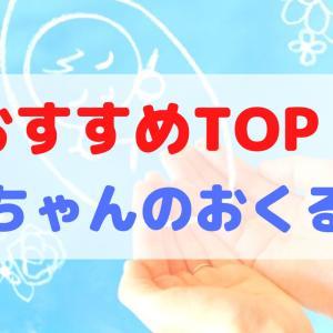 【最新2020】人気のおくるみ(ベビーアフガン) おすすめランキングTOP5